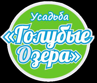 логотип агроусадьба Голубые озера